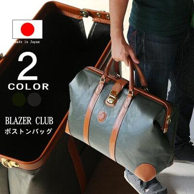 ボストンバッグ46cmサイズ合皮ボンディング加工豊岡の鞄日本製送料無料PR10さらに特典付き【特選】【QSM-100】