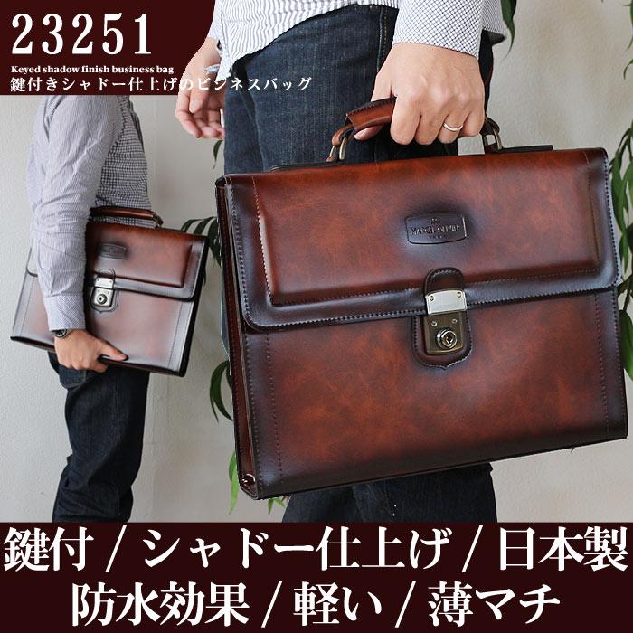 ビジネスバッグ シャドー仕上げ 日本製 メンズ 鞄 カバン ブリーフケース 薄い マチ スリムタイプ 鍵付き ビジネスバック 送料無料 PR10 クラッチバッグ父の日 おすすめ