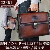 ビジネスバッグシャドー仕上げ日本製メンズ鞄カバンブリーフケース薄いマチスリムタイプ鍵付きビジネスバック送料無料PR10クラッチバッグ父の日おすすめさらに特典付き【特選】
