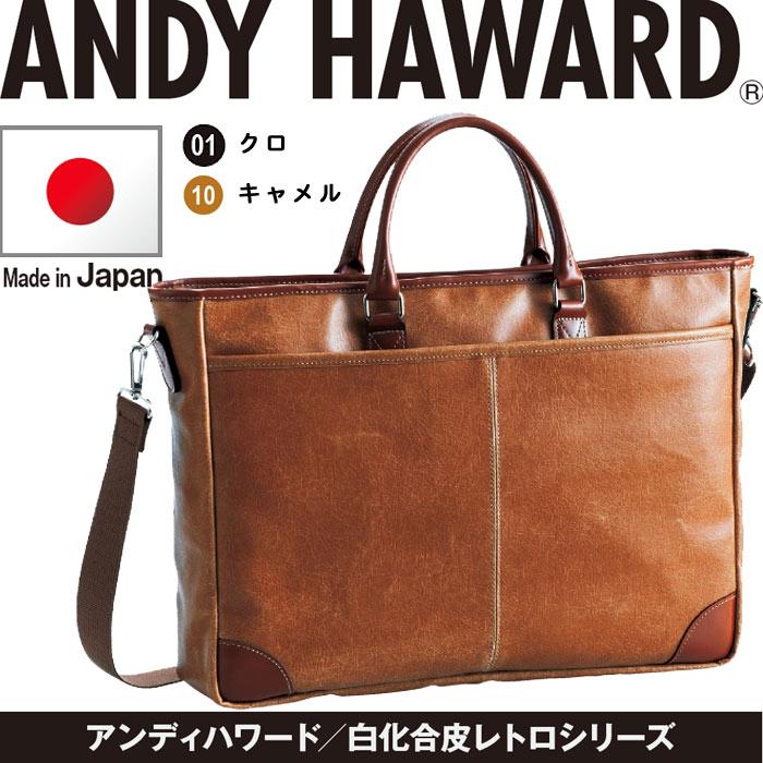ブリーフケース 白化合皮 日本製 豊岡の鞄 B4ファイル ビジネスバッグ トートバッグ アンディーハワード 営業 鞄 かばん カバン 就職活動 送料無料 PR10父の日 おすすめ 父の日 お勧め【さらに特典付き】