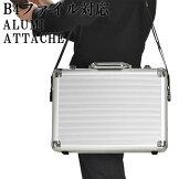 アルミ合金製アルミアタッシュケースB4ファイル/43cmサイズ通勤・出張送料無料【QSM-140】【JG】