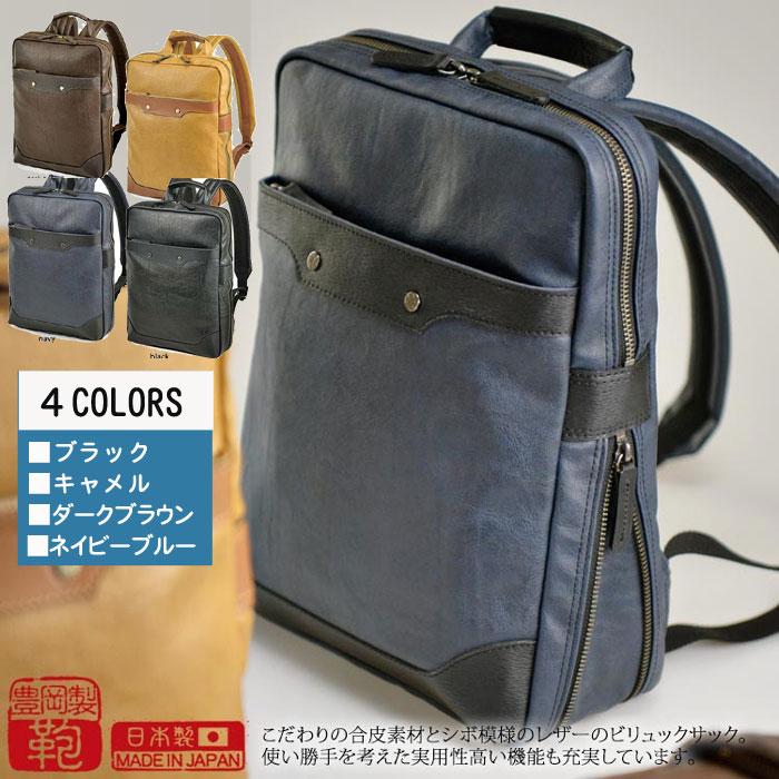 リュックサック ビジネスバッグ 合皮 日本製 底マチ拡張 A4ファイル対応 リュックバッグ メッセンジャーバッグ デイパック バックパック パパバッグ 鞄 カバン かばん バッグ バック メンズ 送料無料 PR10 メンズ さらに特典付き