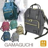 リュックサックMサイズガマグチがばっと開く6色リュックバッグメッセンジャーバッグリュックサックリュックバックキャンバスママバッグ鞄レディースカバンかばんバッグバックばっく送料無料通勤通学