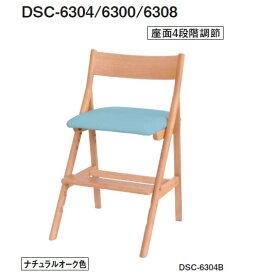 デスクチェアー 学習椅子 2021浜本工芸 日本製【DSC-6304(ナチュラル)/DSC-6300(ダーク)、DSC-6308(カフェ)<ピンク、グリーン、ブルー、ホワイト>】【QSM-200】4段階調整 ナラ無垢材