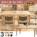 浜本工芸 ダイニングテーブル のみ 【アウトレット】DA色(DT-5400/150×85) 日本製 食卓テーブル GSR