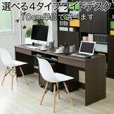 オフィスデスク同価格で選べる4サイズワイドデスク180190200210cm奥行50配線収納ワークデスク木製パソコンデスクシステムデスクオフィス家具送料無料