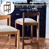 カウンターチェアウォールナット材のみカウンターチェアーバーカウンター用キッチンカウンターチェアハイスツールスツールすつーるチェアチェアーいすイス椅子t002-m044-kch202w[G2]【sm-160】