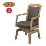 No.3800ダイニングチェアDA色(DA-3800R/通常納期)NA色(DA-3804R/受注約1ヶ月)CA色(DA-3808R/受注約1ヶ月)浜本工芸日本製アーム肘付き回転式椅子イス食卓椅子食卓チェア送料無料【浜本限定プレミアムクーポン15】