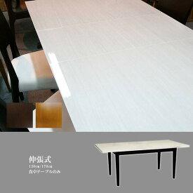 伸長式ダイニングテーブル のみ 幅130cm/170cm UV塗装 ホワイト系 木目柄天板 食卓テーブル ダイニングテーブル 4人用 伸張式光沢 艶 白系 地域限定開梱設置送料無料[G2]【QSM-240】