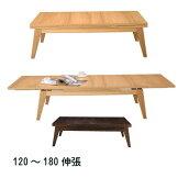 伸張式ナチュラルモダンシンプルシリーズ2カラーエクステンションテーブルリビングテーブル幅120〜180cmm006-クーポン除外品