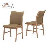 ダイニングチェア幅45cm楓の森チェアーKMC-524KNA/KWN食卓椅子いすイスミキモクメープル材無垢材送料無料ポイント10倍PR10【sm】