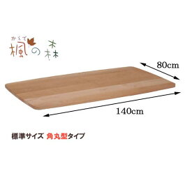 ダイニングテーブル天板のみ 角丸型 幅140×80cm 楓の森 既製天板(角丸型) KMT-1410 KNA/KWN ダイニングテーブル 天板 ミキモクメープル材 無垢材 送料無料  【P1】【QSM-240】