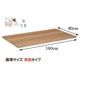 ダイニングテーブル天板のみ 角型 幅160×80cm 楓の森 既製天板(角型) KMT-1600 KNA/KWN ダイニングテーブル 天板 ミキモクメープル材 無垢材 送料無料[G2]【QSM-260】