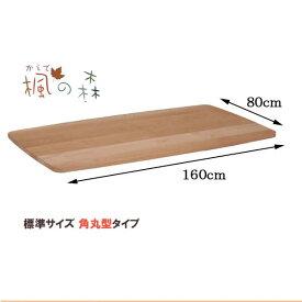 ダイニングテーブル天板のみ 角丸型 幅160×80cm 楓の森 既製天板(角丸型) KMT-1610 KNA/KWN ダイニングテーブル 天板 ミキモクメープル材 無垢材 送料無料 【PR1】[G2]【QSM-20K】【P1】