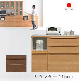キッチンカウンター 幅115cm モイス(moiss)仕様 ナチュラル ウォールナット(ブラウン) 日本製 地域限定開梱設置送料無料alders-115c【QOG-20K】【2D】