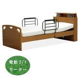 キャビネット付き電動リクライニングベッド(2モーター/1モーター/マットレス選択)介護支援SOKシングルベッド開梱設置送料無料電動ベッド介護ベッド病院退院