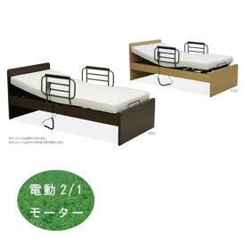 電動リクライニングベッド(2モーター/マットレス別売り)介護支援 SOK シングルベッド 開梱設置送料無料 電動ベッド 介護ベッド 病院退院【QOG-80】【2D】