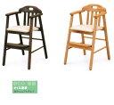 ベビーチェア 安心な自然塗料のベビーハイチェアー  送料無料  子ども 椅子 子供椅子(mal-) 【QSM-180】 t006-m083-【2D】
