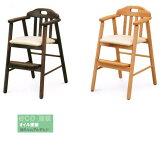ベビーチェア安心な自然塗料のベビーハイチェアー送料無料子ども椅子子供椅子(mal-)GMK-dc[G2]【sm】