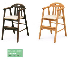 ベビーチェア 安心な自然塗料のベビーハイチェアー  子ども 椅子 子供椅子 t006-m083-ldx 【QSM-180】