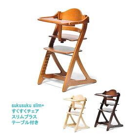 ベビーチェア すくすくチェア スリムプラス テーブル付き 【さらに表示価格より10%off】 送料無料 大和屋 子ども 椅子 子供椅子 sukusuku slim+t005-m147-sksksp-t【QSM-160】【JG】
