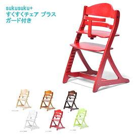 すくすくチェア プラス ガード付き子供椅子 送料無料 ベビーチェア sukusuku+t005-m147-skskp-g【QSM-160】【JG】