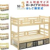 二段ベッド2段ベッド通常サイズロータイプ高さ160cm日本製国産低い小さいちいさいミニ高品質で安いベットパイン無垢材天然100%自然塗装ナチュラル蜜ろうワックスエコ健康GOK二段ベット2段ベットコンパクト[G2]