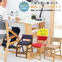子供椅子+カバーリング付き(背・座) 座面・足置き高さ調整可能 オーク材 子供チェアー 子供椅子 キッズチェア 送料無…