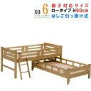 親子ベッド 2段ベッド 通常サイズ ロータイプ 日本製 国産 低い 小さい ちいさい ミニ 高品質で安いベット パイン無垢…