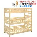 三段ベッド 日本製 国産 高品質で安いベット パイン無垢材 天然100% 蜜蝋塗装 ナチュラル 蜜ろうワックス エコ 健康 …