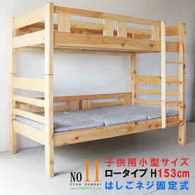 二段ベッド ひのき無垢材 すのこ 日本製 超コンパクト 高さ153cm 2段ベッド 天然100% GOK 二段ベット 2段ベット コンパクト m016-2002-00468item-11 [G2] 【特選】【QOG-80】