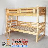二段ベッド大人用2段ベッドすのこ通常サイズロータイプ高さ160cm上下段両側柵取り外し可能日本製国産低い小さい高品質ベットパイン無垢材天然100%ナチュラル蜜ろうワックスエコ健康GOK2002-00468item-05[G2]