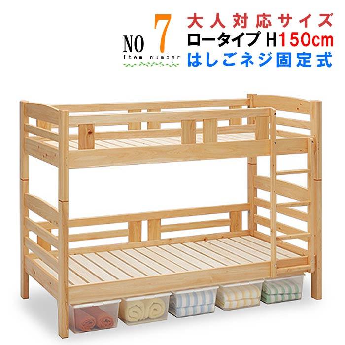 2段ベッド ひのき無垢材 日本製 桧 檜 天然100% ロータイプ 高さ150cm 二段ベッド GOK 【特選】m016-2002-00468item-08 【QOG-80】