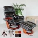 リクライニングチェアー 1人掛けソファー パーソナルチェア オットマン付き icoa icoa-borudo1p GOK