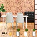 脚のみ 2脚セット スチール脚 ブラック ホワイト シルバー エポキシ樹脂塗装 ダイニングテーブル用脚 食卓テーブル用脚 北欧 モダン 送料無料 食事用テーブル用脚 キッチンテーブル用脚 白い 黒い