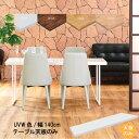 ダイニングテーブル天板のみ 幅140cm 天板厚50mm 鏡面ホワイト系 UV塗装 食卓テーブル用 ホワイト 白 白い 北欧 モダン 送料無料 食事用テーブル天板 食事用 食卓 キッチンテーブル天板