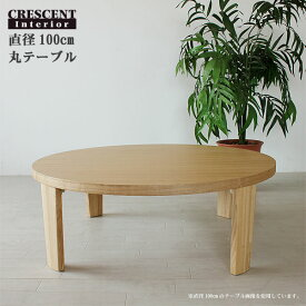 大きなちゃぶ台 テーブル 幅100cm リビングテーブル ローテーブル 丸 円形【PR1】mal-dacks100mal-dacks100(mal-) GMK-lt【QSM-240】 t006-m083-【2D】