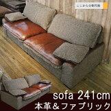 大型ソファ幅241cm本革と布ファブリックのコラボレーションデザインツートン本体2分割仕様sofa大きい3人掛け以上ソファ3人掛け以上ソファー高級感重厚感ポケットコイルSOK【PR1】nona-4psofa開梱設置送料無料[G2]