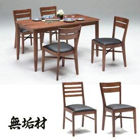 ウォールナット無垢材 ダイニングテーブルセット 5点セット 135cm 食卓テーブルセット ダイニングセット  送料無料 icoa-copen135 GOK[G2]【QSM-20K】