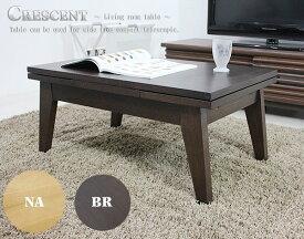 リビングテーブル 伸張式 幅80〜130cm 2カラー タモ材 無垢 エクステンションテーブル m006- 【QST-180】【2D】