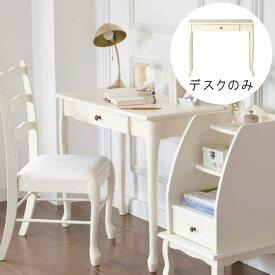 デスク 机 白家具 白い家具 白いデスク お姫様 ロマンティック プリンセスt002-m039-0186710 【QSM-160】【2D】