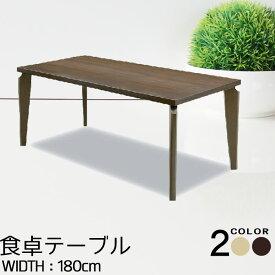 ダイニングテーブル のみ 幅180cm ダークブラウン ミッドセンチュリー 北欧テイスト シンプル SSG ダイニングテーブル ダイニング 食卓 テーブル【QOG-60】  t001-【P1】【2D】