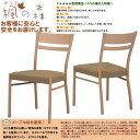 【目玉商品】ダイニングチェア 幅48cm 楓の森 チェアー KMC-520 KNA/KWN 食卓椅子 いす イス ミキモクメープル材 無垢材【SJG】