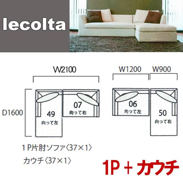 カウチ+1P片肘(2点セット) フルカバーリング 羽毛入りソファ Lecolta2 レコルタ2 受注生産:約75日前後 YHC 開梱設送料無料 コーナーソファ t003-m157-lct2-06074950