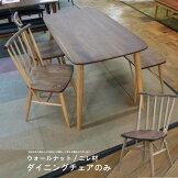 ダイニングチェア食卓椅子ウォールナット材ニレ材無垢材ダイニング食卓チェア椅子イスいす送料無料[G2]【ne】