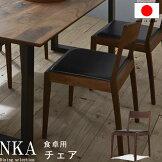 ダイニングチェアーのみ幅46.5cmウォールナット無垢材艶消しウレタン塗装ブラウンナチュラル北欧モダン椅子ダイニングチェアチェアチェアーいすイス椅子送料無料【さらに表示価格より20%off】GMK-dc[G2]【ne】