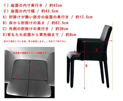 椅子モダン肘付きダイニングチェアブラックレザーデザイナーズ【sm】GMK-dc[G2]