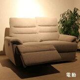静かな電動リクライニングソファソファ2人掛けファブリック2色aic-runi2GMK-sofa[G2]【ne】