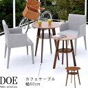 カフェテーブルのみ 幅60cm CAFEテーブル コーヒーテーブル マルチテーブル ダイニング ミニテーブル 小さい テーブル 便利テーブル テーブル 北欧 モ...