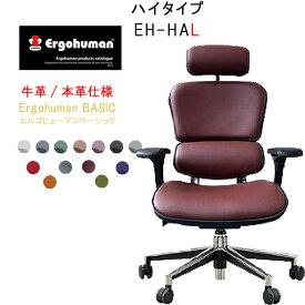 Ergohuman Basic エルゴヒューマンベーシック 牛革 本革仕様 ハイタイプ EH-HAL【QSM-260】  t001-【JG】